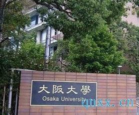 日本留学院校:大阪大学